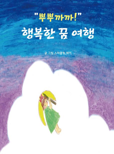 """""""뿌뿌까까"""" 행복한 꿈 여행"""