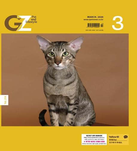 GZ 2020년 03월호
