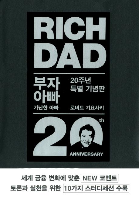 부자 아빠 가난한 아빠. 1(20주년 특별 기념판)
