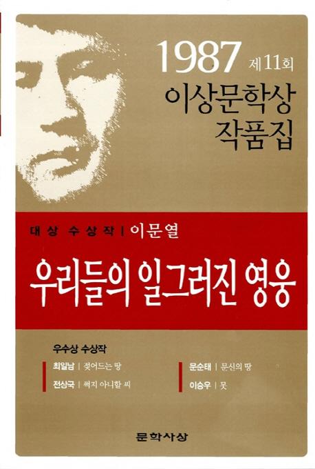 우리들의 일그러진 영웅(1987년도 제11회 이상문학상작품집)(3판)