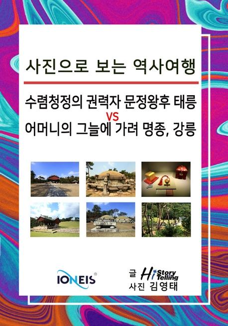 [사진으로 보는 역사여행] 수렴청정의 권력자 문정왕후 태릉 vs 어머니의 그늘에 가려 명종, 강릉