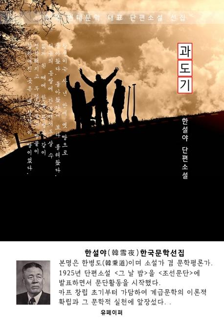 과도기 - 한설야 한국문학선집