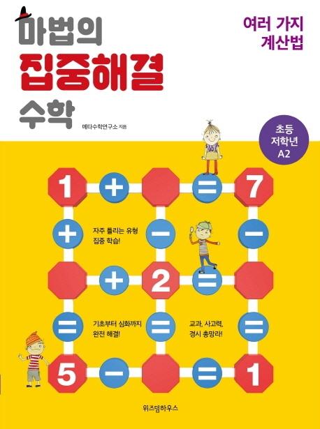 마법의 집중해결 수학 A2 여러 가지 계산법