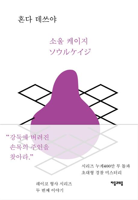 소울 케이지(레이코 형사 시리즈 2)(양장본 HardCover)
