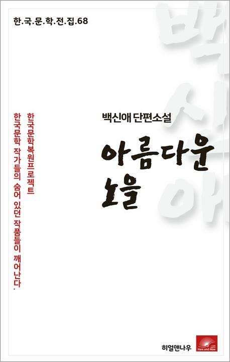 백신애 단편소설 아름다운 노을(한국문학전집 68)