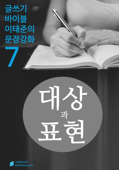 대상과 표현 - 문장강화. 7