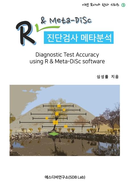 R & Meta-DiSc 진단검사 메타분석 (Diagnostic Test Accuracy using R & Meta-DiSc software)