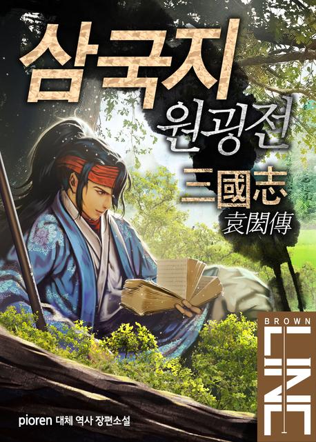 삼국지 원굉전(전15권)