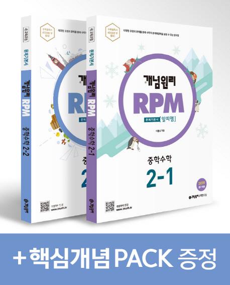 중학 수학 2학년 세트(2019)(개념원리 RPM)(전2권)