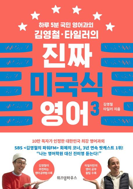 김영철, 타일러의 진짜 미국식 영어. 3
