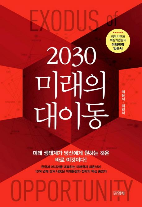 2030 미래의 대이동