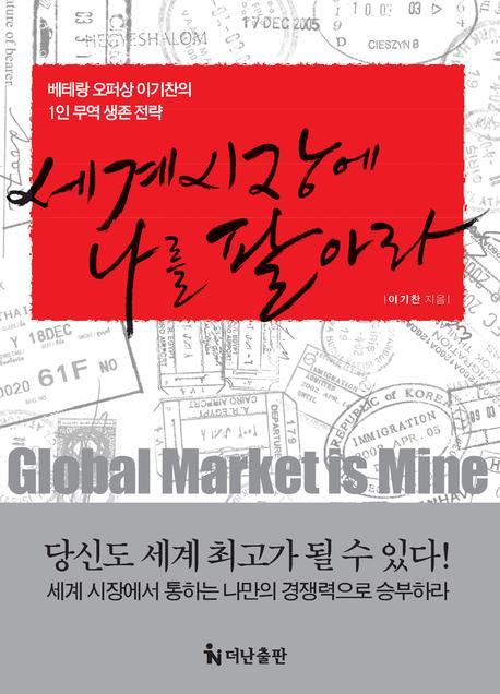 세계 시장에 나를 팔아라