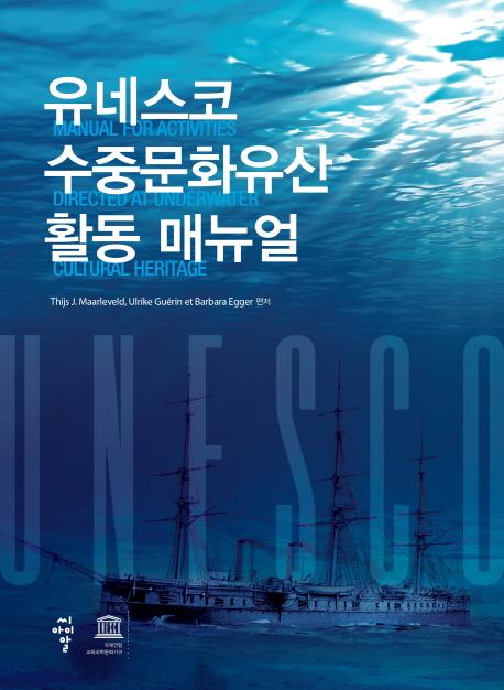 유네스코 수중문화유산 활동 매뉴얼