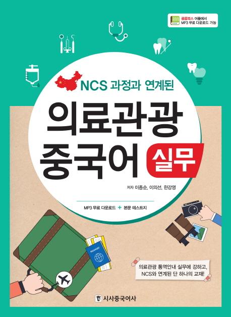 의료관광 중국어 실무(NCS 과정과 연계된)