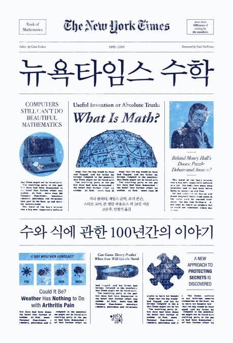 뉴욕타임스 수학(양장본 HardCover)