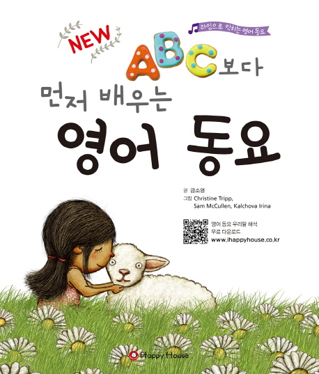 ABC보다 먼저 배우는 영어 동요(New)(CD1장포함)(양장본 HardCover)