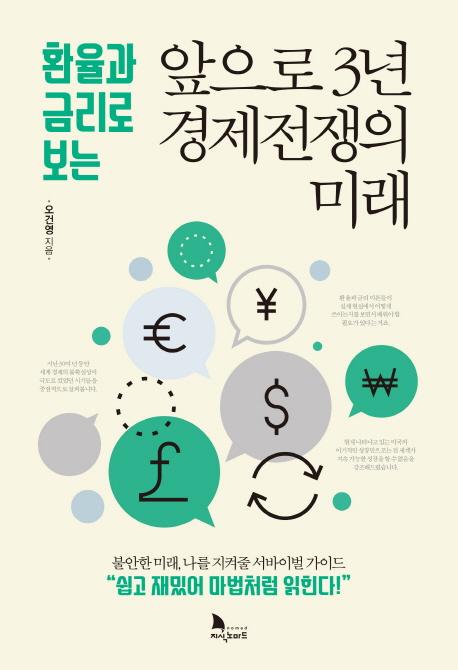 앞으로 3년 경제전쟁의 미래(환율과 금리로 보는)