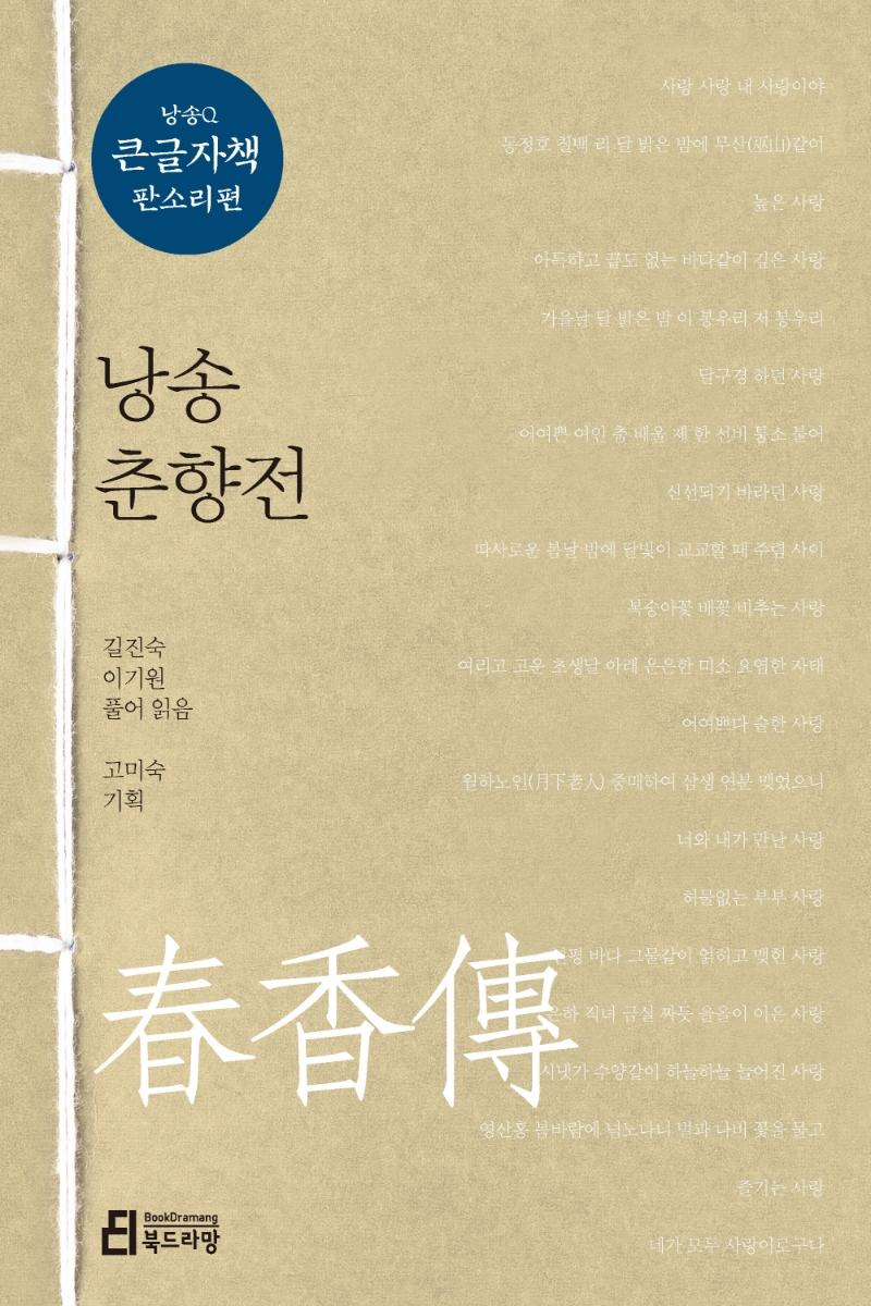 낭송 춘향전 (큰글자책)
