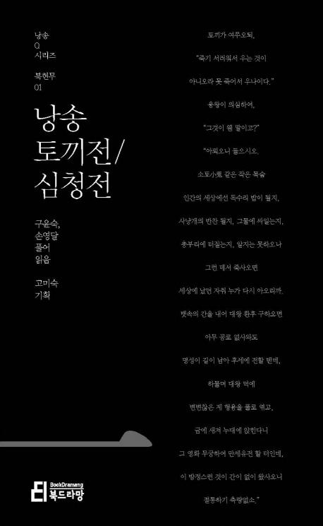 낭송 토끼전/심청전 북현무 01