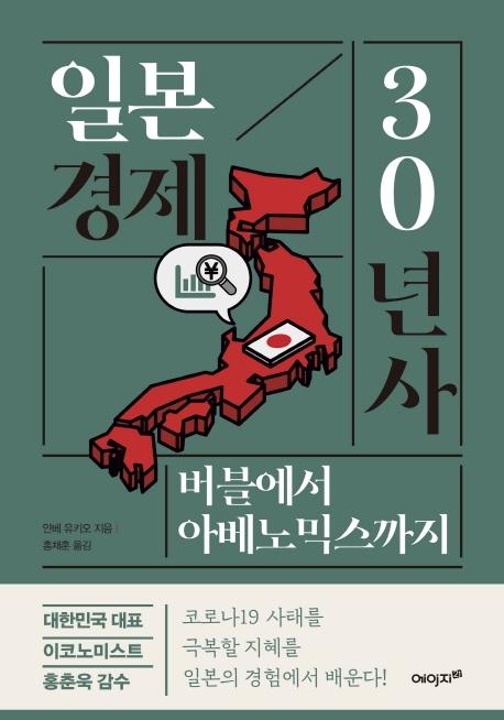 일본 경제 30년사