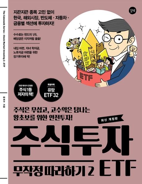주식투자 무작정 따라하기2 - ETF (2017 개정판)