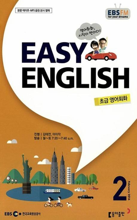 EASY ENGLISH(방송교재 2016년 02월)