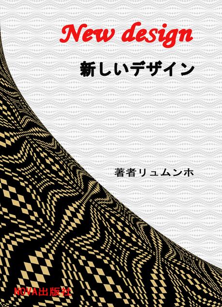 新しいデザイン 새로운 디자인(일본어판)