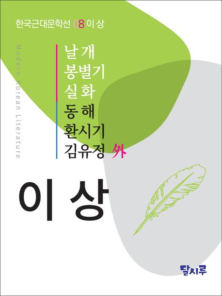 날개, 봉별기, 실화, 동해, 환시기, 김유정 外