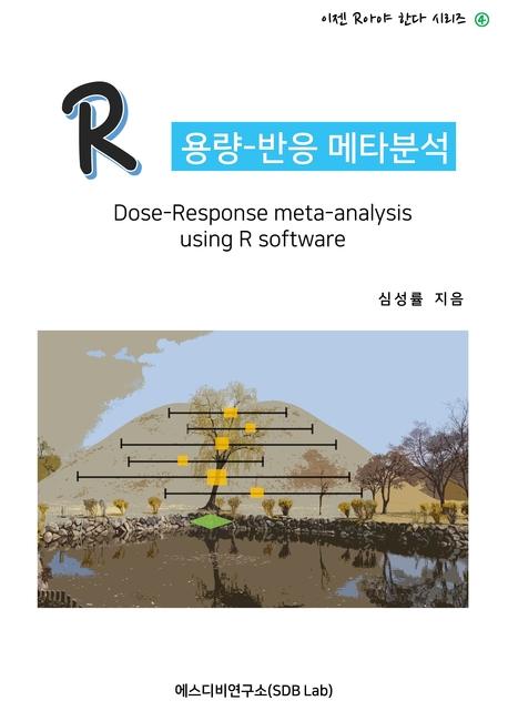 R 용량-반응 메타분석 (Dose response meta-analysis using R software)