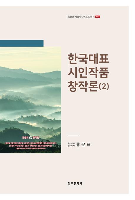 한국대표시인작품창작론. 2