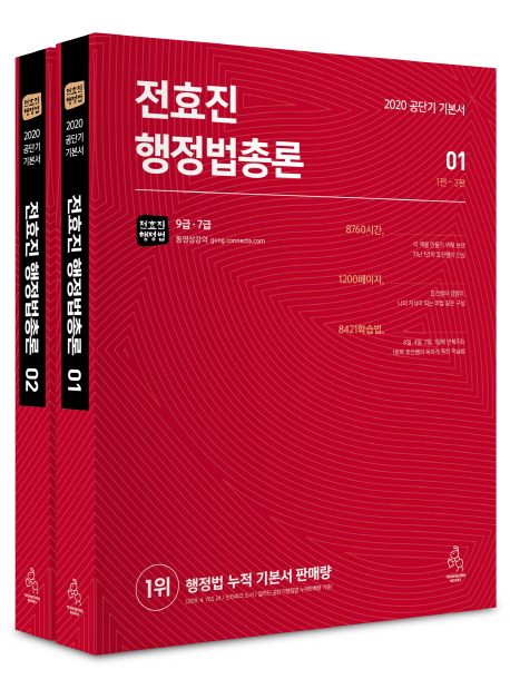 전효진 행정법총론 세트(2020)(전2권)