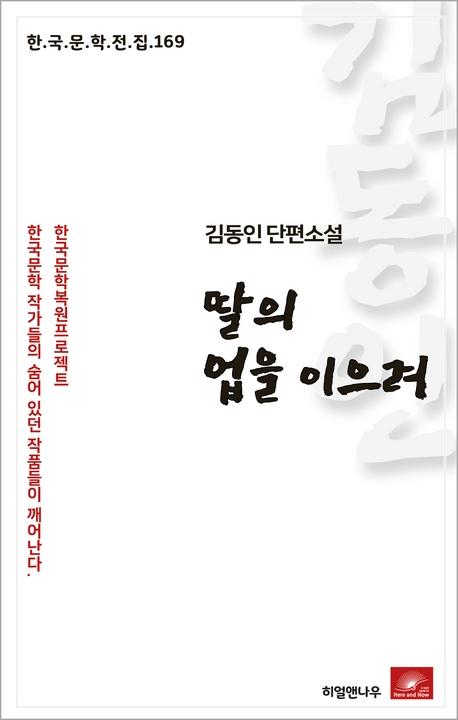 김동인 단편소설 딸의 업을 이으려(한국문학전집 169)