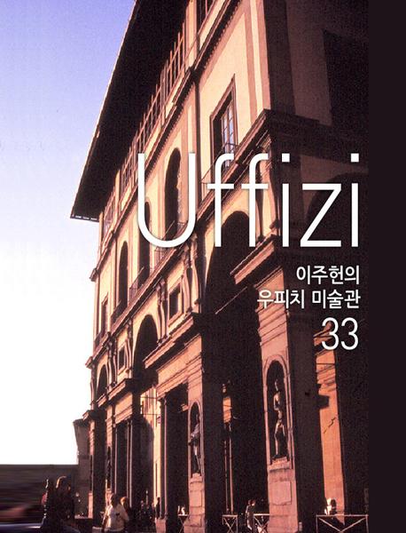 이주헌의 우피치미술관