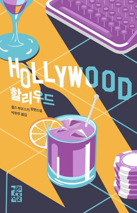 할리우드(Hollywood)