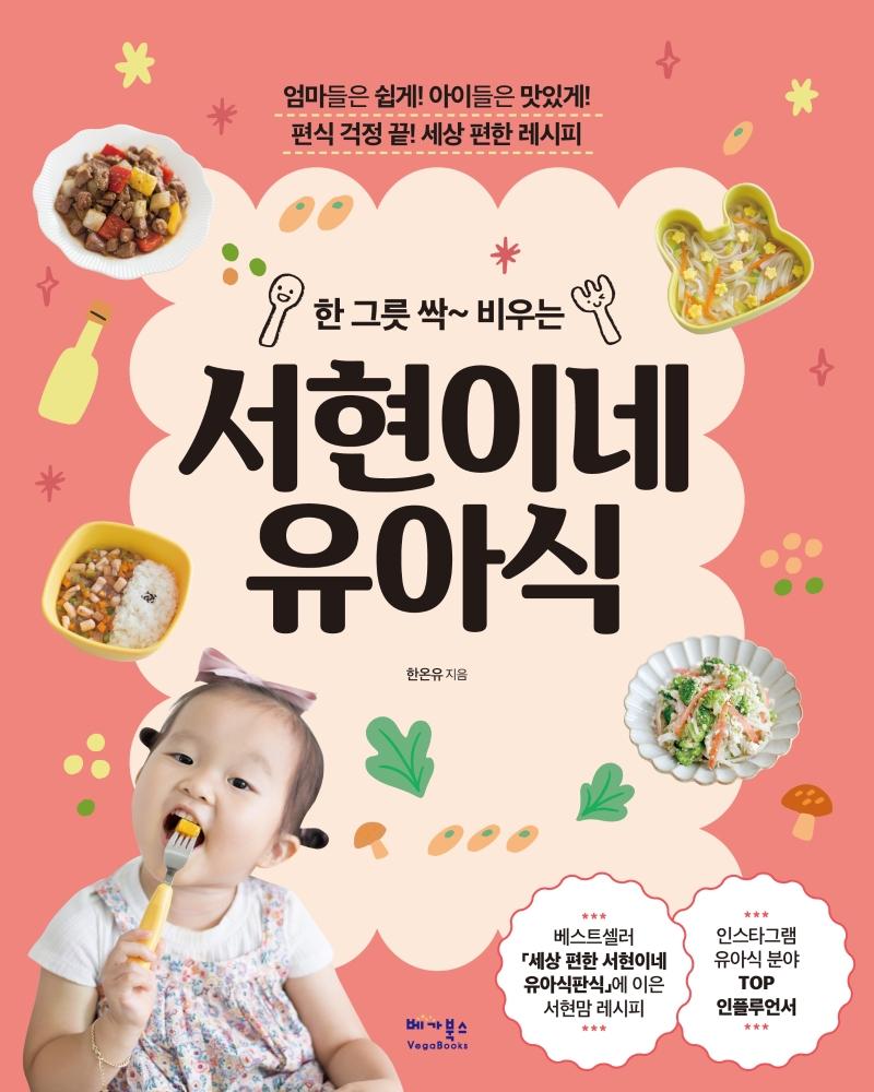 서현이네 유아식(한 그릇 싹 비우는)