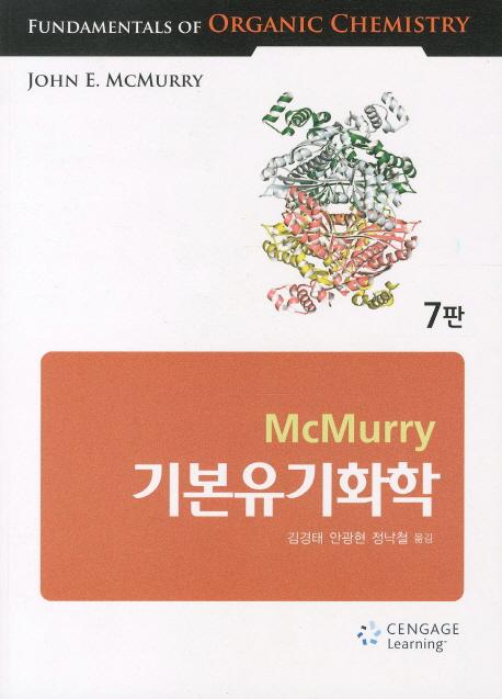 기본유기화학(McMurry), 7/e(7판)