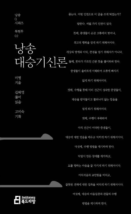 낭송 대승기신론 북현무 02