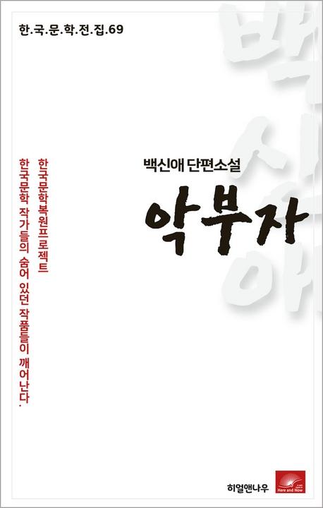 백신애 단편소설 악부자(한국문학전집 69)
