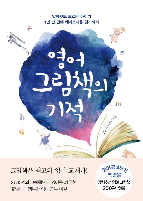 영어 그림책의 기적