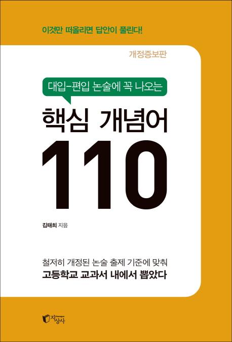 대입 논술에 꼭 나오는 핵심 개념어 110(개정증보판)