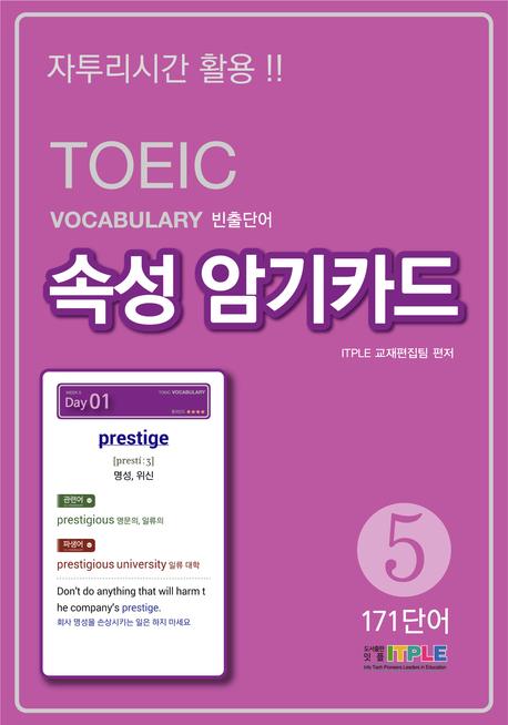 TOEIC Vocabulary 빈출단어 속성 암기카드 5(ePub2.0)
