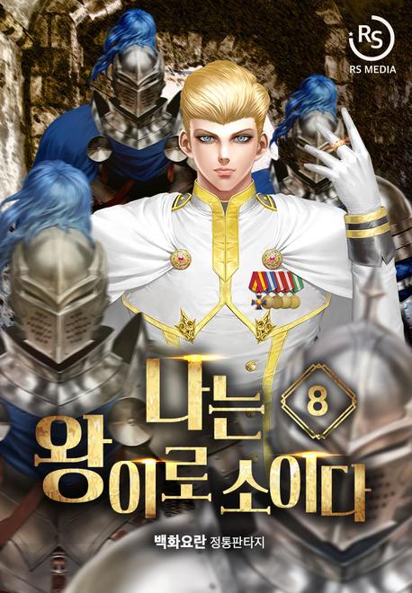 나는 왕이로소이다. 8