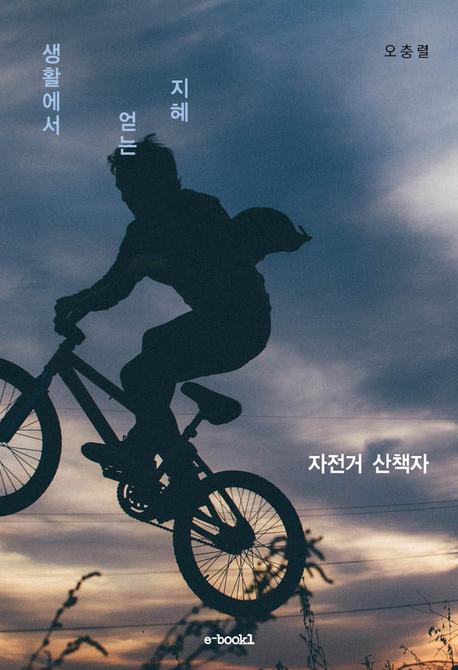 자전거산책자