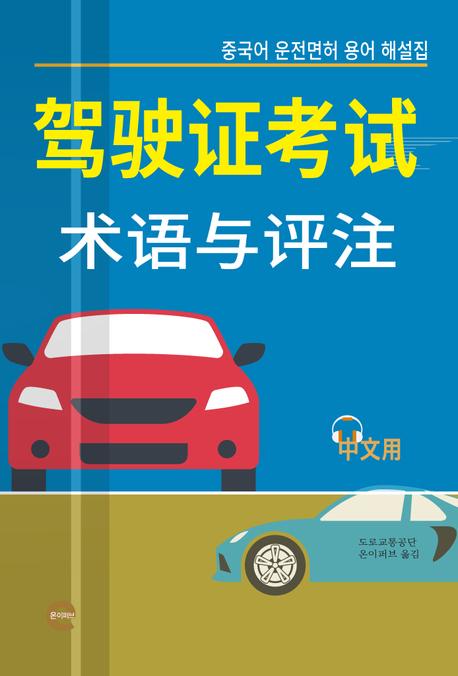 중국어 운전면허 용어해설집(中文)