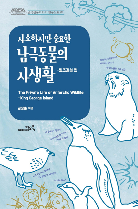 남극동물의 사생활: 킹조지섬 편