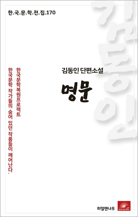 김동인 단편소설 명문(한국문학전집 170)
