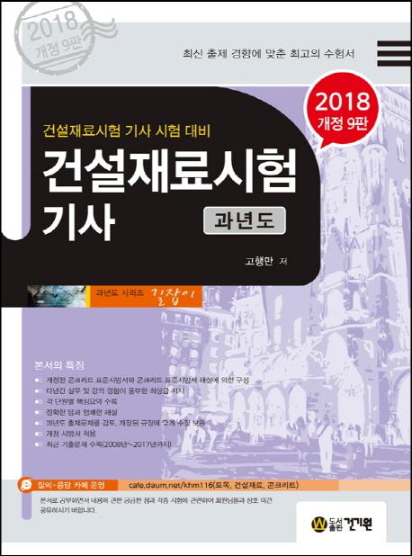 건설재료시험기사 과년도(2018)(개정판 9판)(과년도 시리즈 길잡이)
