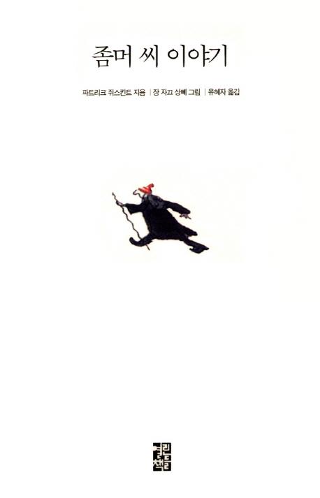 좀머 씨 이야기 /열린책들