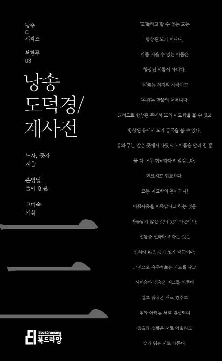 낭송 도덕경/계사전 북현무 03