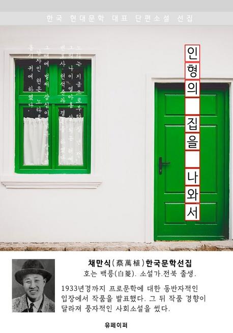 인형의 집을 나와서 - 채만식 한국문학선집(장편소설)